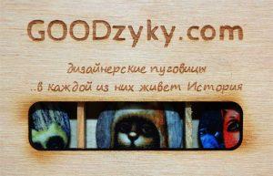 CATS — дизайнерские пуговицы с принтами. Подарочный набор. Художник: Павел Кульша