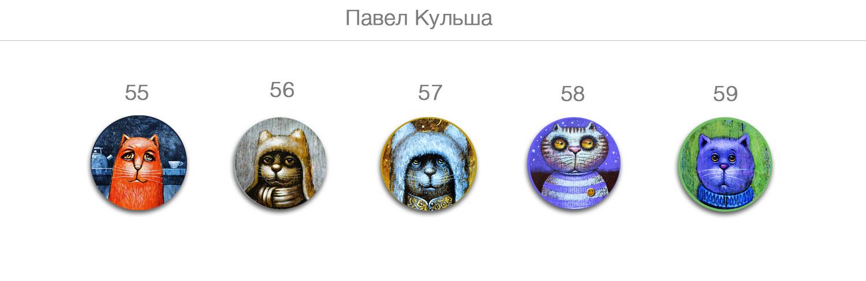 Павел Кульша, художник. Авторские броши и пуговицы от мастерской GOODzyky.com.