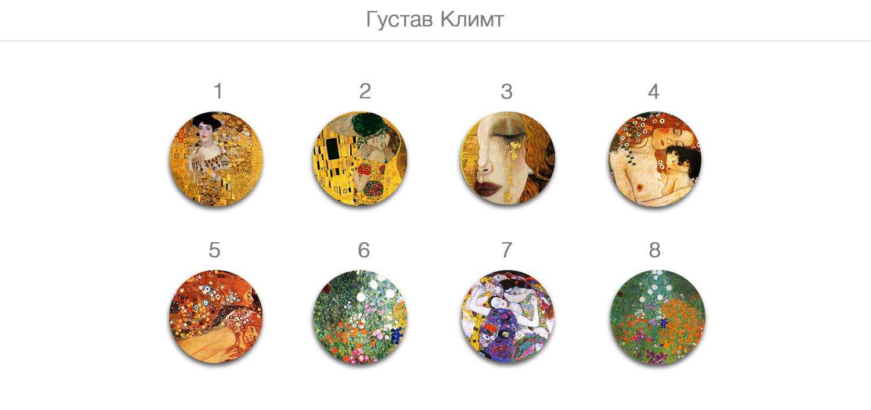 Климт. Авторские броши с принтами картин художника. Более 8 вариантов.